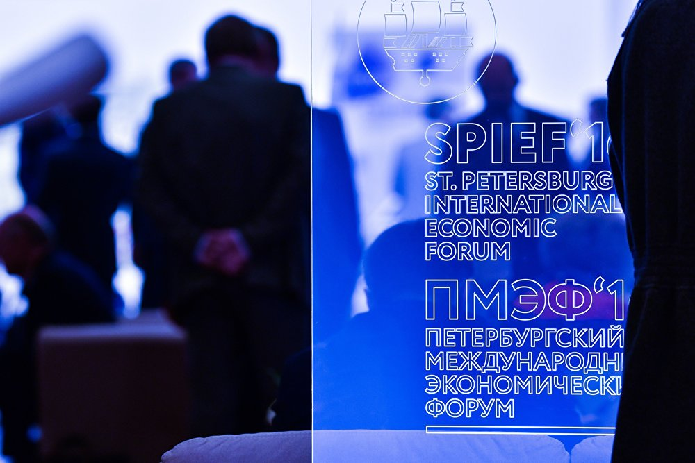 聖彼得堡國際經濟論壇