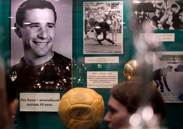 俄羅斯足球歷史展在聖彼得堡拉開帷幕