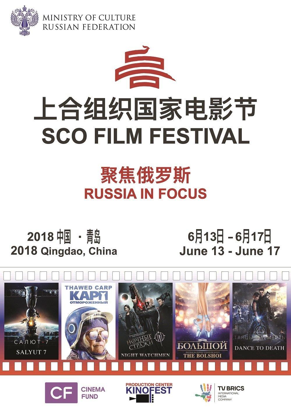 上合组织国家电影节