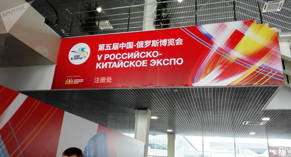 第五届中国-俄罗斯博览会