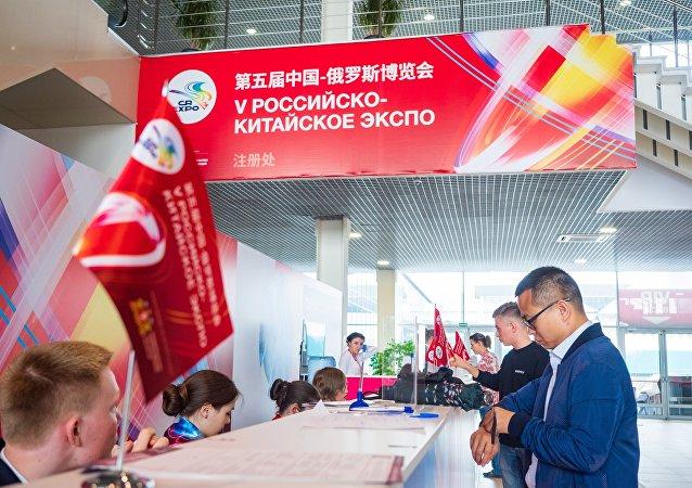 第五届俄中博览会:参展商和访客数量都会创纪录