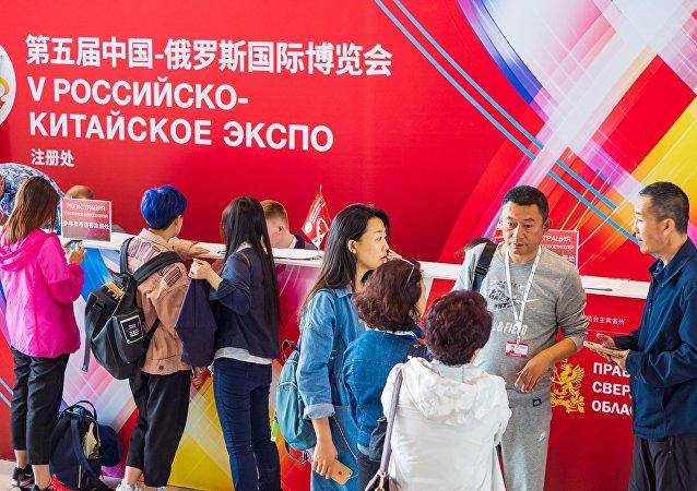 第五届俄中博览会开幕式在叶卡捷琳堡举行