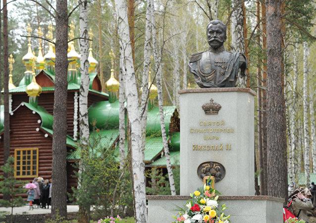 沙皇尼古拉二世