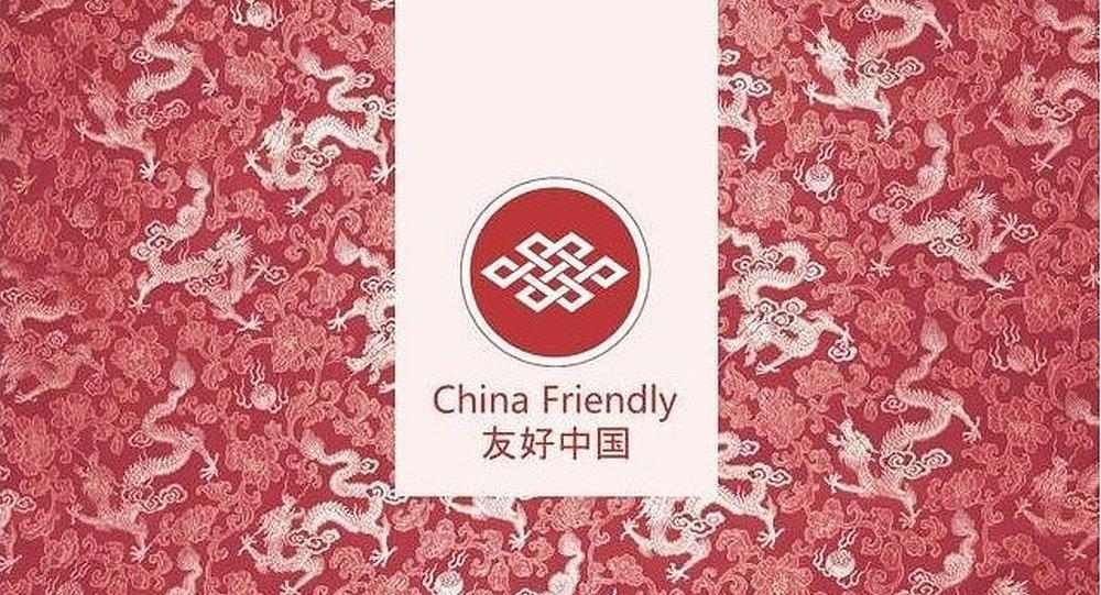 """""""友好中国""""成为2015年度最佳旅游品牌"""