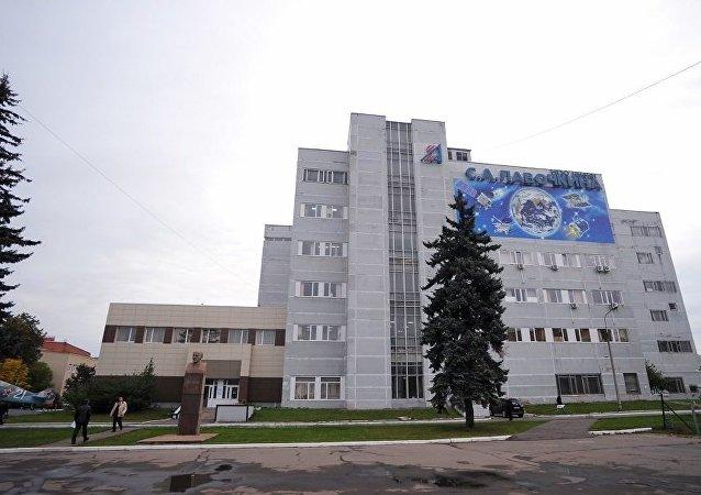拉沃奇金科研生产联合体