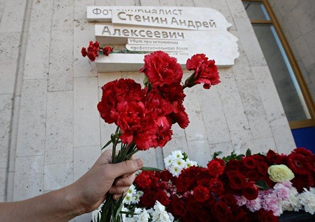 俄侦委:基辅未提供俄记者斯捷宁之死责任人信息