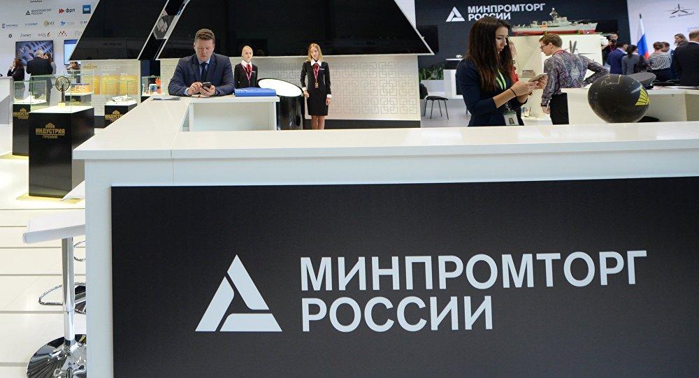 俄罗斯工贸部