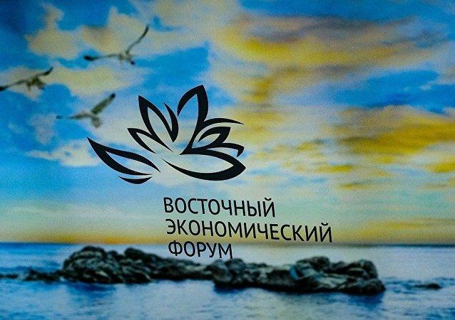 俄会展基金会: 2020年东方经济论坛取消举办