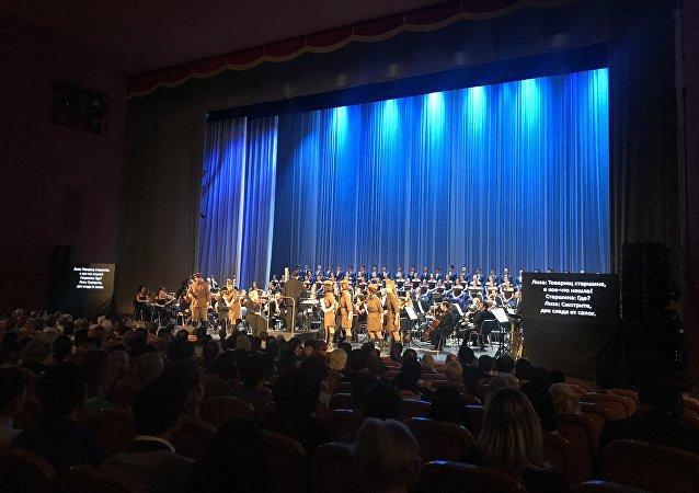 中国歌剧《这里的黎明静悄悄》(音乐会版)在俄上演
