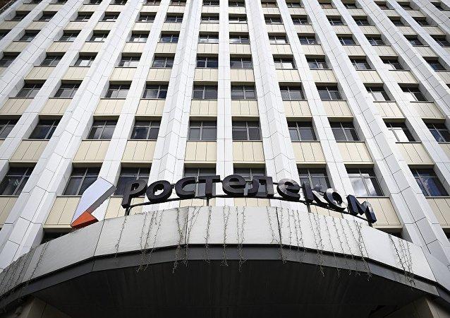 俄罗斯电信公司总部
