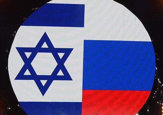 俄罗斯国旗和以色列国旗