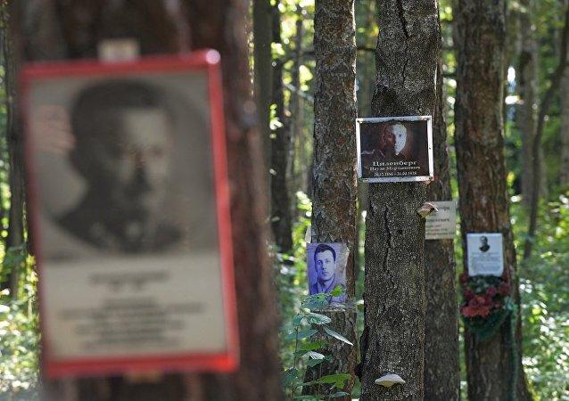 新莫斯科的前苏联内务人民委员会科穆纳尔卡射击场