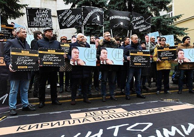 乌驻俄使馆举行声援维辛斯基活动