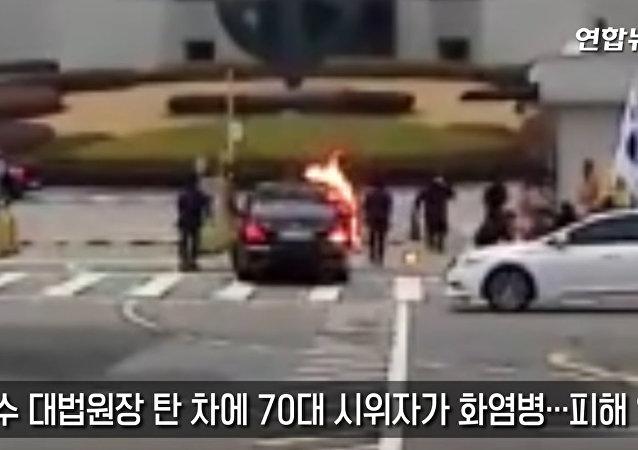 韩国最高法院院长上班途中 被男子扔燃烧瓶