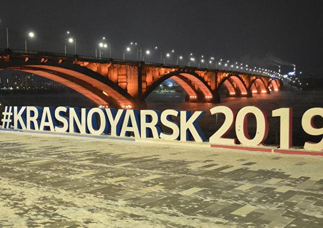 热情好客的克拉斯诺亚尔斯克为迎接世界大学生运动会做准备