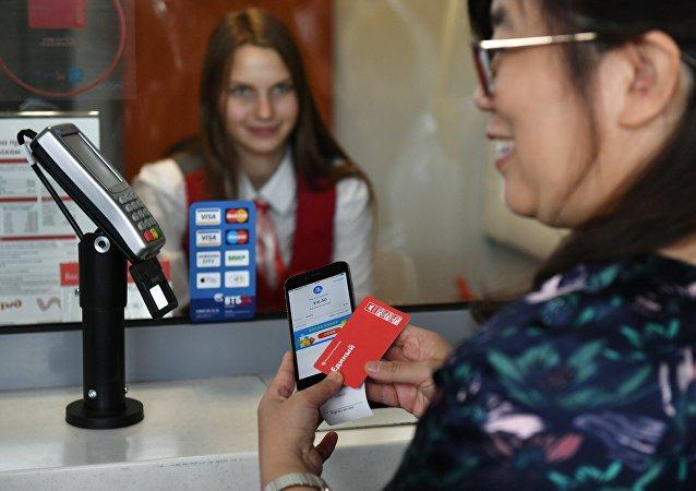 俄境内每月约10万人次使用支付宝