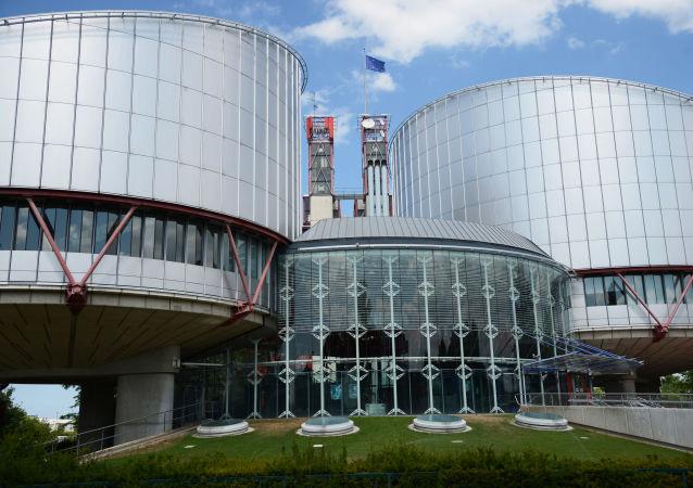 欧洲人权法院