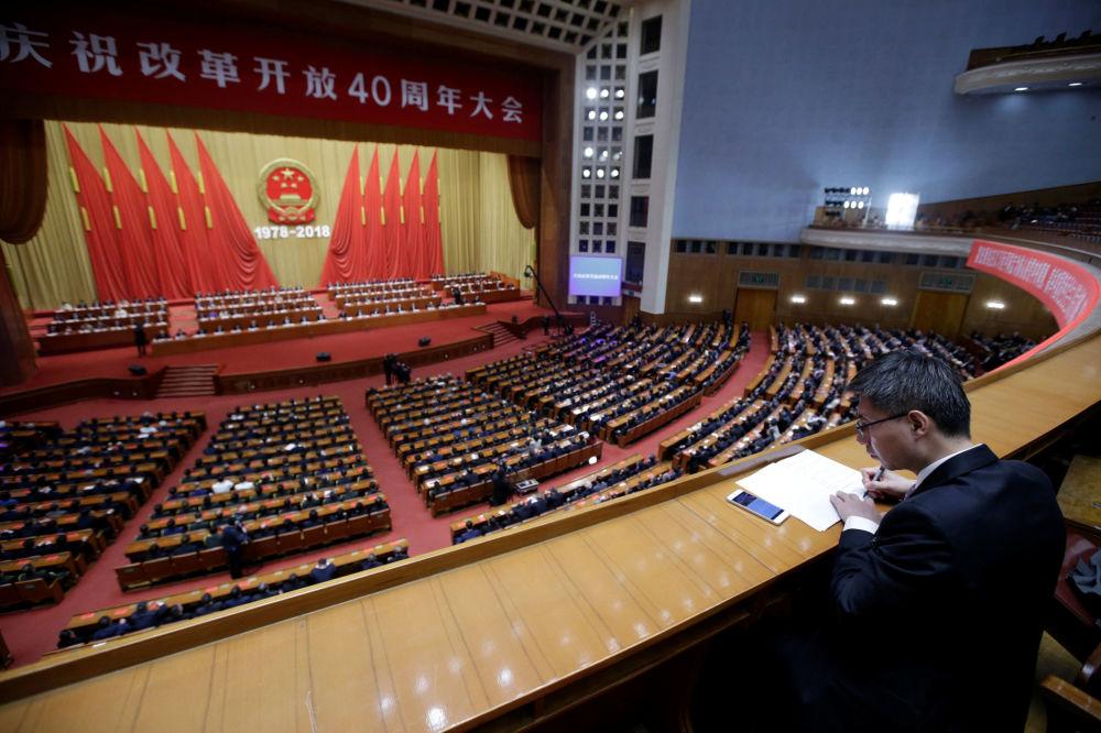 北京人民大会堂举办中国改革开放40周年活动