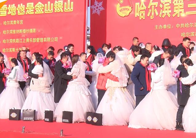 中国哈尔滨冰雪集体婚礼连续举办次数创纪录