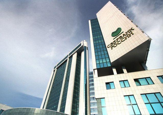 俄储蓄银行称在致力于增加人民币贷款发放量