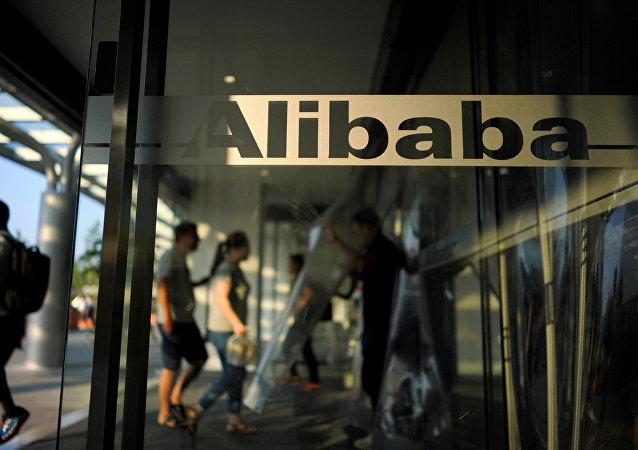 阿里巴巴集团、俄直投集团、MegaFon与Mail.Ru集团完成合资交易