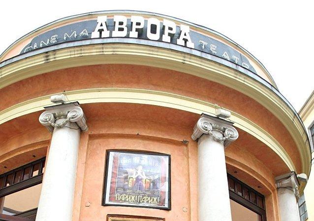 圣彼得堡阿芙罗拉电影院