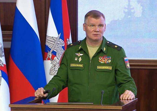 俄罗斯国防部信息与大众传媒司负责人科纳申科夫