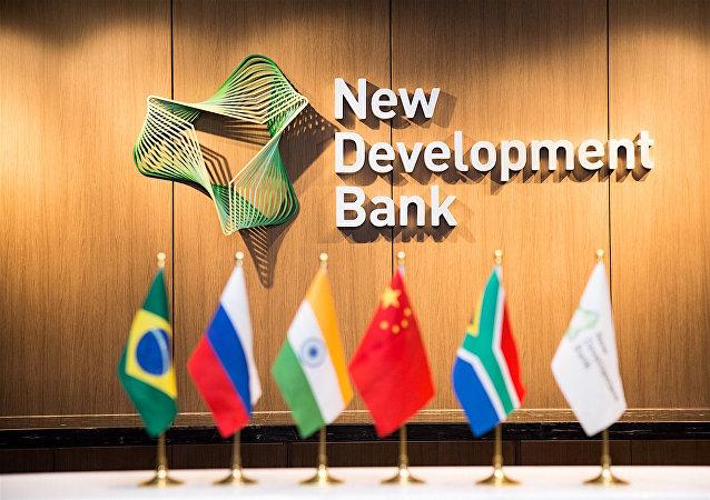金砖银行在中国银行间市场成功发行50亿元人民币债券