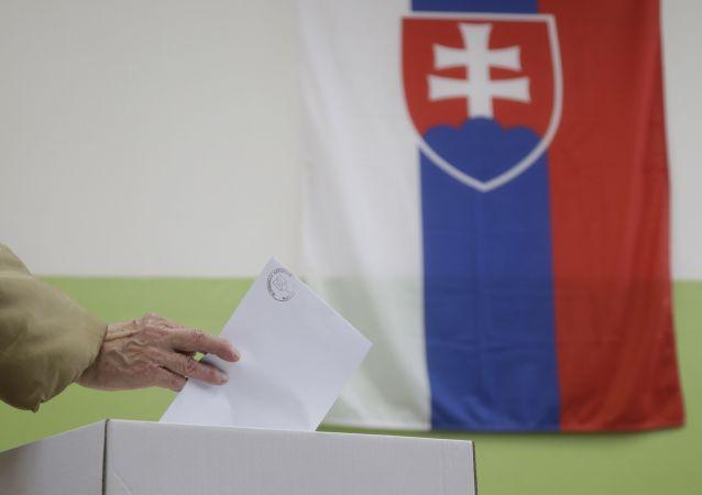 斯洛伐克大选第一轮99%投票站统计完毕