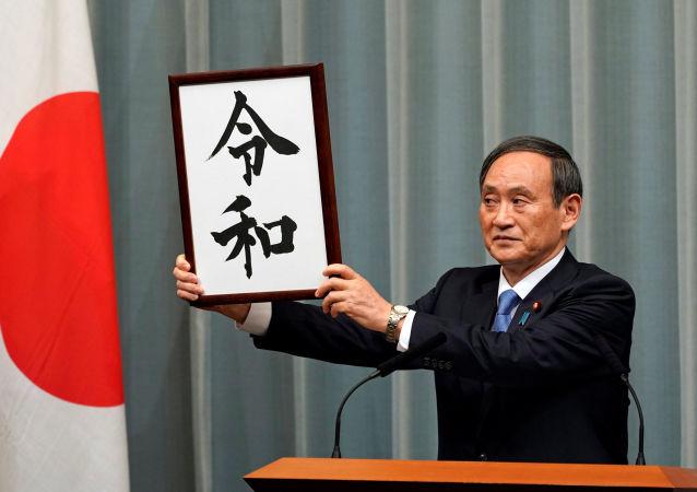 中国专家评日本新首相的优先方向