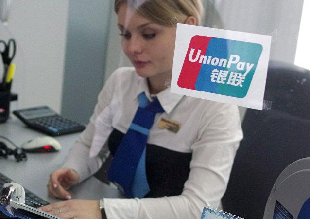 亚美尼亚开通受理中国银联卡