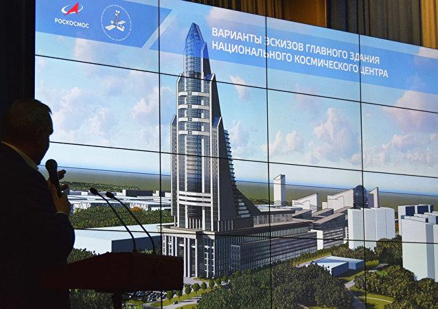 国家航天中心