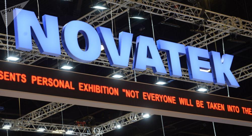 诺瓦泰克公司