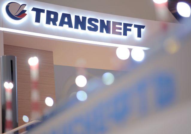 俄石油管道运输公司(TRANSNEFT)
