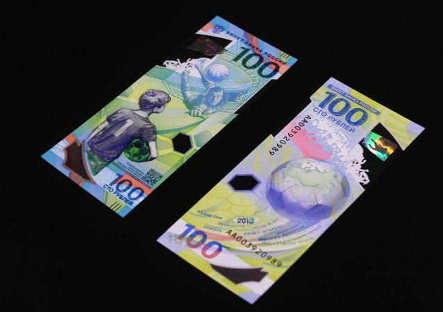 俄罗斯发行的2018年世界杯100卢布纸币
