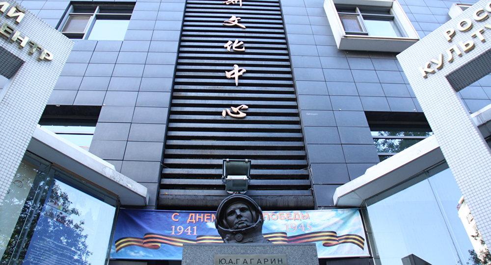 俄罗斯文化中心