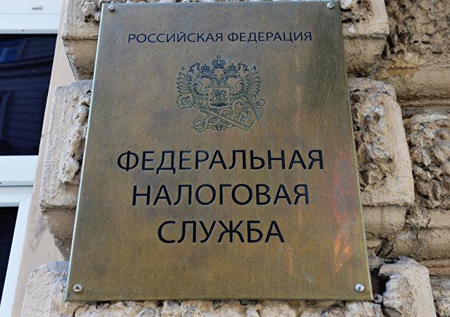俄罗斯联邦税务局