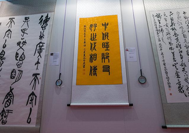 北京中国硬笔书法协会主席: 举办书法展 既能相互学习 也能加深友谊