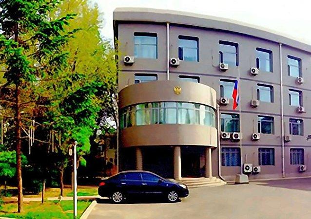 俄罗斯驻沈阳总领事馆