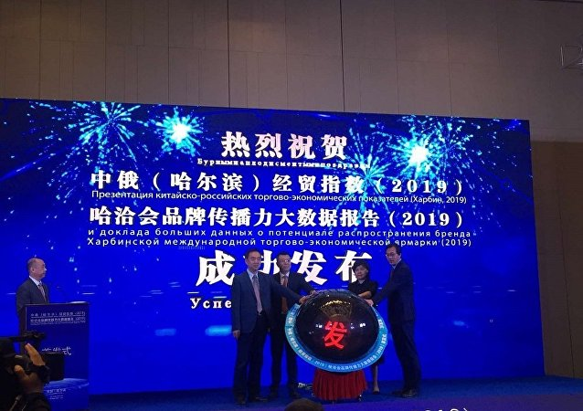 中俄(哈尔滨)经贸指数上线仪式16日在哈尔滨举行