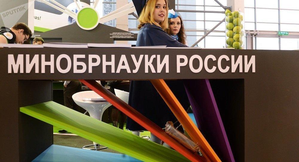 俄教育科学部
