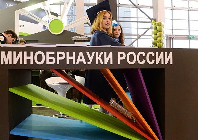 俄科学与高等教育部