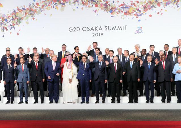 俄专家列出G20大阪峰会主要成果