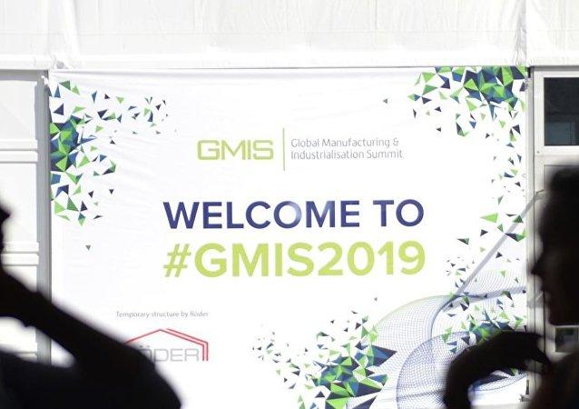 全球制造业和工业化峰会(GMIS-2019)
