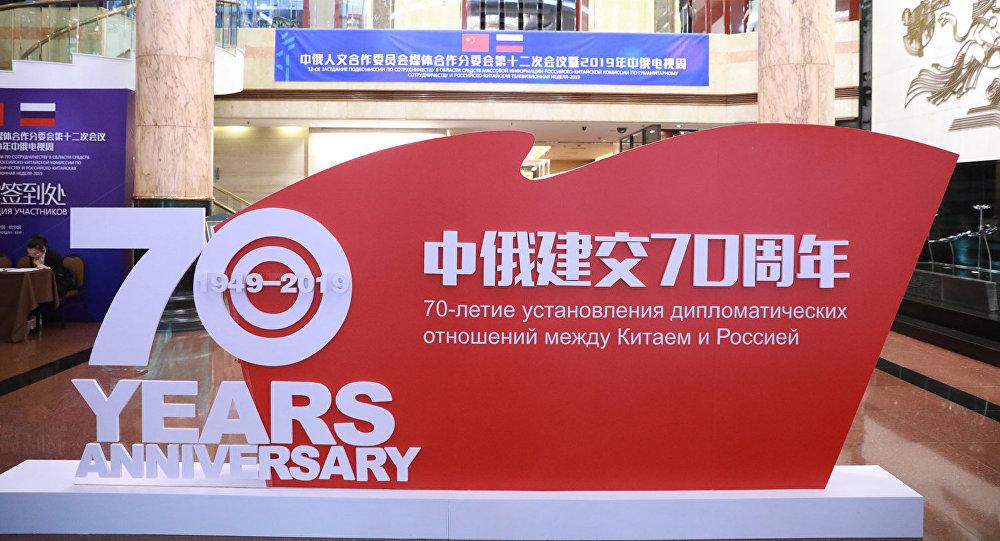 中俄友好和平与发展委员会中方主席:应发挥好中俄民间外交主渠道作用