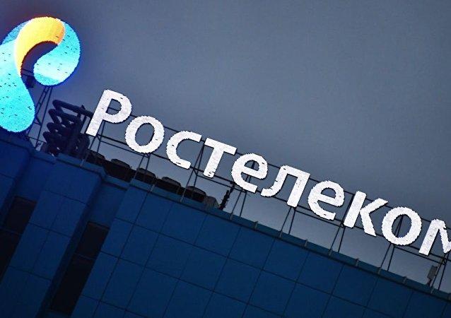俄罗斯电信公司