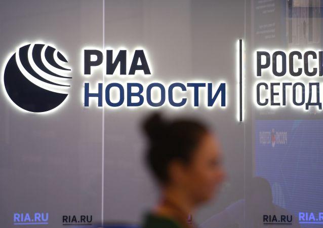 俄新社标志