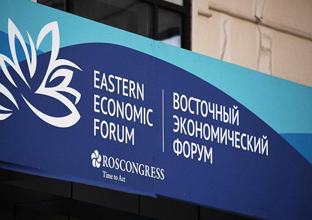 俄部长:计划邀请至少60个国家的代表团参加东方经济论坛