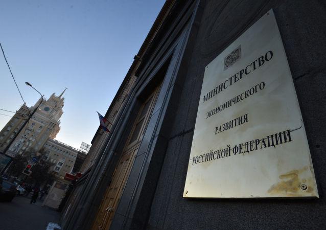 俄经济发展与贸易部