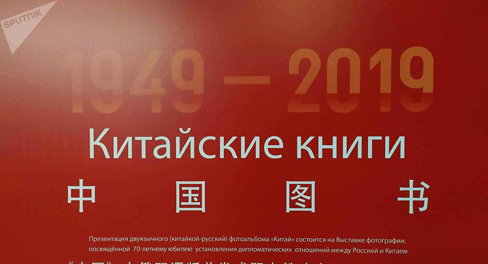 文学深化俄中人民友谊 增进相互了解